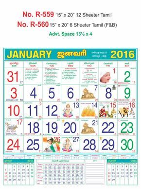 12 -Sheeter Office Monthly Calendars 2016 in Tamil with 4 Colours ...