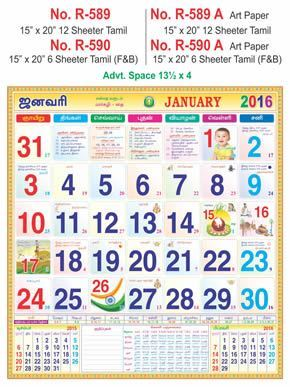 / Calendar 2017 / Office Wall Calendars / 12 -Sheeter Office Monthly ...