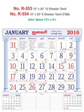 Desk bags for school - Sheeter Office Monthly Calendars 2016 In Tamil With 2 Colours Get