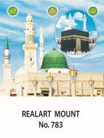 D-783 Holy Mecca Medina  Daily Calendar 2017