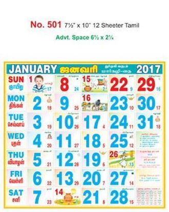 R501 Tamil  Monthly Calendar 2017