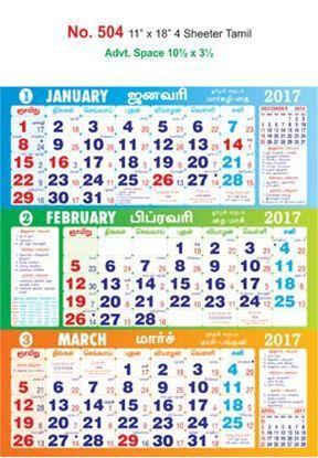 R504 Tamil Monthly Calendar 2017