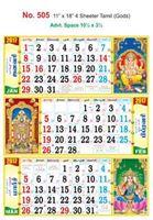 R505 Tamil(Gods) Monthly Calendar 2017
