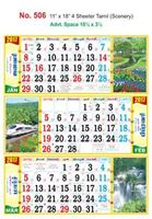 R506 Tamil(scenery) Monthly Calendar 2017