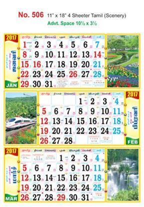 R506 Tamil(scenery) Monthly Calendar 2017