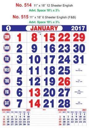 R514 English  Monthly Calendar 2017