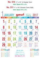 R510 Tamil Monthly Calendar 2017