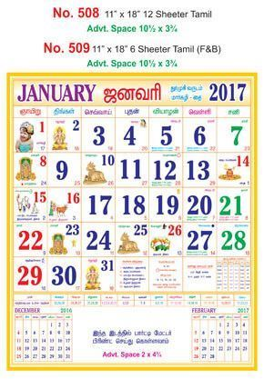 R509 Tamil(F&B) Monthly Calendar 2017
