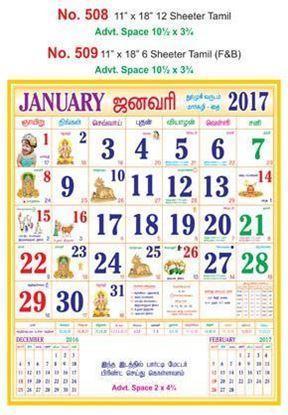 R509 Tamil(F&B) Monthly Calendar 2017