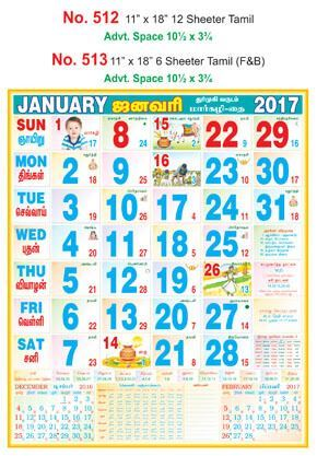 R513 Tamil(F&B) Monthly Calendar 2017