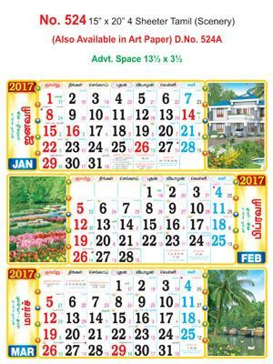 R524 Tamil(Scenery) Monthly Calendar 2017