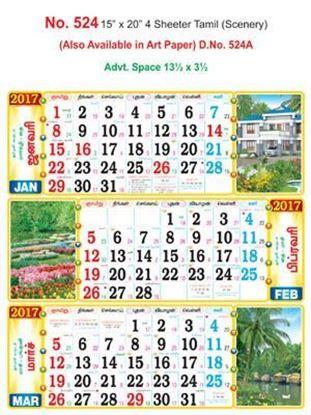 R524 Tamil(Scenery) Monthly Calendar 2017