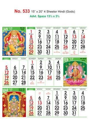 R533 Hindi(Gods) Monthly Calendar 2017