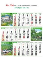 R534 Hindi(Scenery) Monthly Calendar 2017