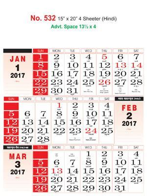 R532  Hindi Monthly Calendar 2017