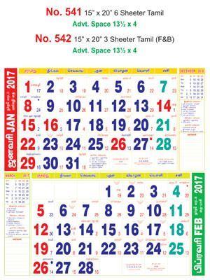 R541 Tamil  Monthly Calendar 2017