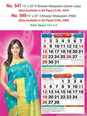 R547 Malayalam(Saree Lady) Monthly Calendar 2017