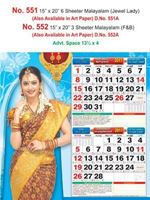 R551 Malayalam(Jewel Lady) Monthly Calendar 2017