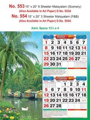 R553 Malayalam(Scenery) Monthly Calendar 2017