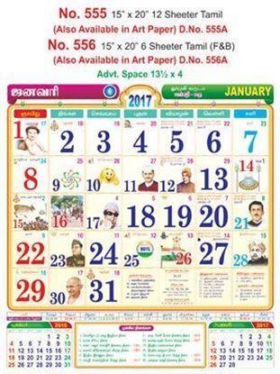 R555 Tamil Monthly Calendar 2017
