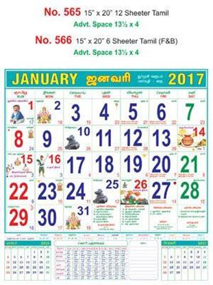 R565 Tamil Monthly Calendar 2017