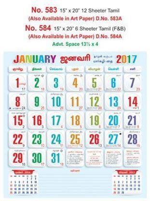 R583 Tamil Monthly Calendar 2017