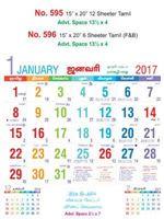 R595 Tamil Monthly Calendar 2017