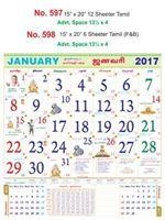 R597 Tamil Monthly Calendar 2017