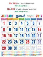 R605 Tamil Monthly Calendar 2017