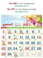R609 Tamil Monthly Calendar 2017