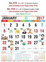 R615 English Monthly Calendar 2017