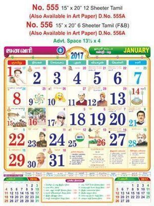 R556 Tamil Monthly Calendar 2017