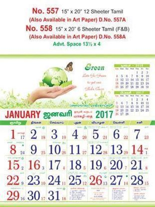 R558 Tamil(Go Green) Monthly Calendar 2017