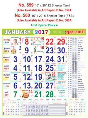 6 Sheeter Monthly Calendar 2017 With 4 Colours Vivid