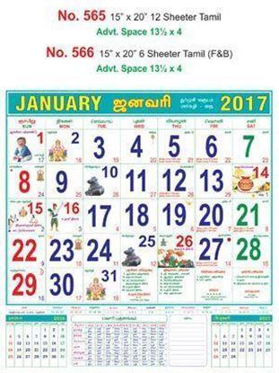 R566 Tamil Monthly Calendar 2017