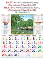 R572 Tamil(Scenery) Monthly Calendar 2017