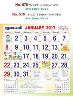 R576 Tamil Monthly Calendar 2017