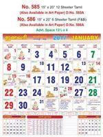 R586 Tamil Monthly Calendar 2017