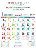 R596 Tamil Monthly Calendar 2017