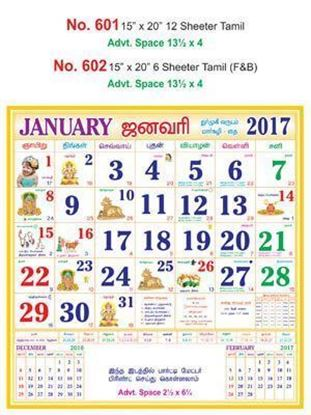R602 Tamil Monthly Calendar 2017