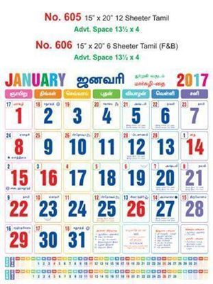 R606 Tamil Monthly Calendar 2017