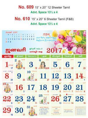 R610 Tamil Monthly Calendar 2017