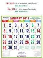 R612 Tamil(Muslim) Monthly Calendar 2017