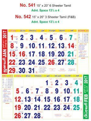 R542 Tamil (F&B) Monthly Calendar 2017