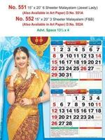 R552 Malayalam(Jewel Lady) (F&B) Monthly Calendar 2017