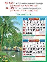 R554 Malayalam(Scenery) (F&B) Monthly Calendar 2017