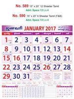 R589 Tamil Monthly Calendar 2017