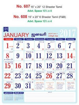 R607 Tamil Monthly Calendar 2017