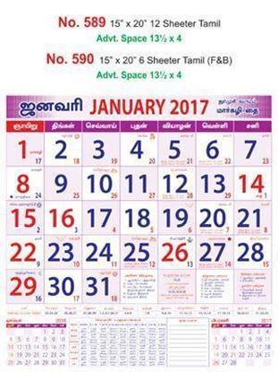 R590 Tamil (F&B)  Monthly Calendar 2017