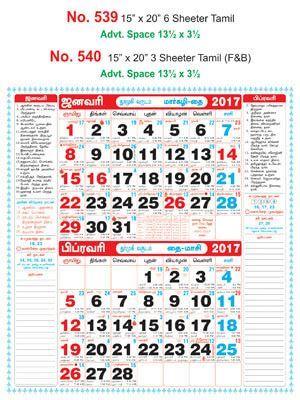 R539 Tamil Monthly Calendar 2017